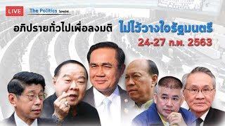 Live : การอภิปรายทั่วไปเพื่อลงมติไม่ไว้วางใจรัฐมนตรีเป็นรายบุคคล วันที่ 24 กุมภาพันธ์ 2563