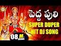 Nuvv Pedda Puli Nekkinavammo Video Song  || Telangana Folk Songs