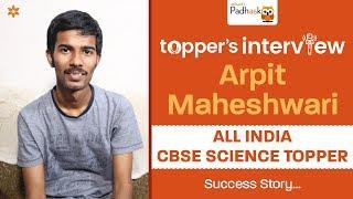 CBSE Science Topper Arpit Maheshwari Interview - Arihant's Padhaakoo