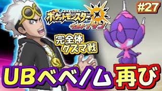 ポケモンUSUMUB「ベベノム」再び!ポケットモンスターウルトラサン・ウルトラムーン実況プレイ!!Part27ストーリー実況