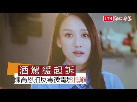陳喬恩酒駕緩起訴 反毒微電影週三發表