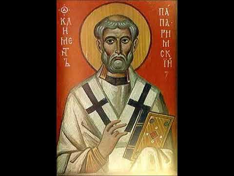 Молитва Песнопение СвященноМученик Климент, Папа Римский