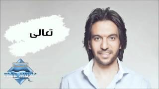 Bahaa Sultan - Ta3ala (Audio)   بهاء سلطان - تعالى تحميل MP3