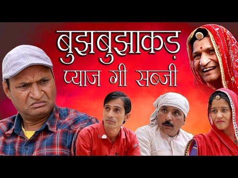 Astrologer And Onion बुझबुझाकड़ और प्याज की सब्जी Rajasthani Hariyanvi comedy | Murari Lal