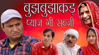 Astrologer And Onion बुझबुझाकड़ और प्याज की सब्जी Rajasthani Hariyanvi comedy   Murari Lal