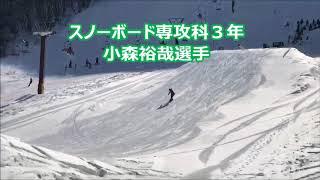 全日本スノーボード選手権 学生大会 スロープスタイル 予選 X-JAM高井富士