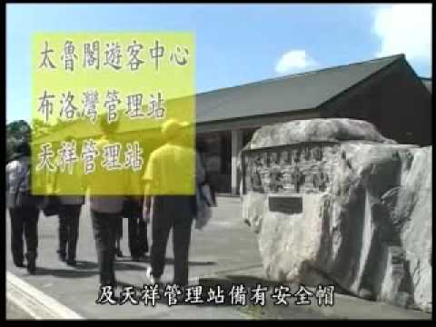 太魯閣國家公園(安全提醒篇)