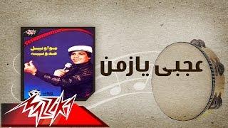 Agaby Ya Zaman - Ahmed Adaweyah عجبي يازمن - احمد عدويه تحميل MP3