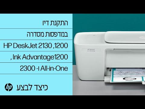 התקנת דיו במדפסות מסדרה HP DeskJet 1200, 2130, Ink Advantage 1200 ו- 2300 All-in-One
