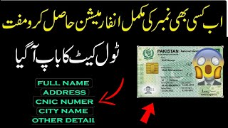 trace mobile number in pakistan with id card - मुफ्त