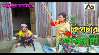 কিপটার কুরবানী | Kiptar Kurbani| Tarchera Vadaima | New Bangla Comedy | Vadaima Koutuk 2021