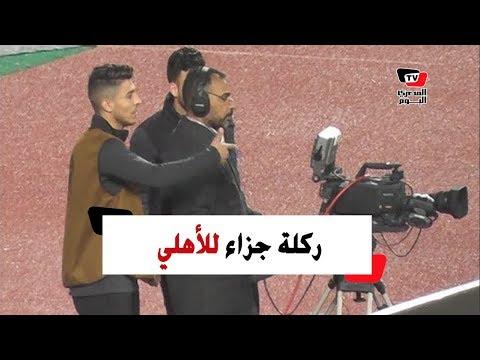 رد صلاح محسن على ركلة جزاء غير محتسبة