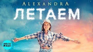 AlexandrA  - Летаем (Official Audio 2018)