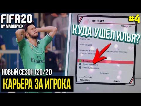 FIFA 20 | Карьера за игрока новый сезон [#4] | КУДА УЙДЁТ ИЛЬЯ? ОН СОВЕРШИЛ ОШИБКУ?