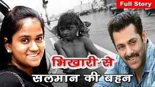 भिखारी से Salman Khan की बहन कैसे बनी Arpita Khan | Full Story