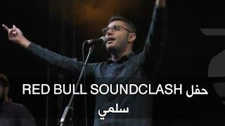 تحميل اغاني حفل Red Bull SoundClash - سلمي MP3