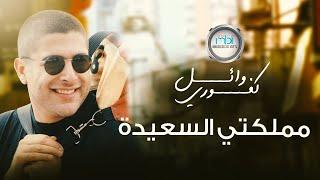 مملكتي السعيدة - وائل كفوري
