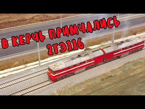 Крымский мост(27.11.2019)На Ж/Д мосту всё готово для приёма поездов.Керчь Южная изнутри в деталях!