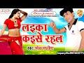 लइका कइसे रहल Laika Kaise Rahal Umesh Chhapriya Yadav New Bhojpuri Hit Songs 2017