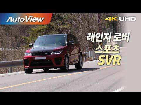 오토뷰(Autoview) 랜드로버 Range Rover Sport