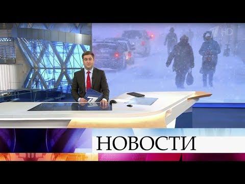 Выпуск новостей в 09:00 от 19.11.2019 видео