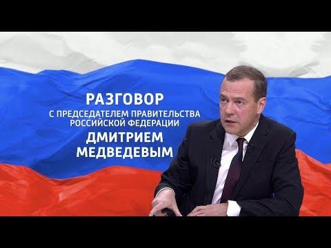 Разговор с Дмитрием Медведевым 2019. Полная версия