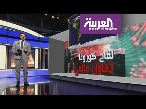 العرب اليوم - شاهد: البحث عن لقاحٍ لـ