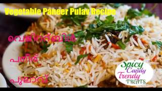 Vegetable Paneer Pulav Recipe in Malayalam