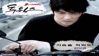 Kim Bo Kyung - Heart Hit (가슴을 쳐봐도)(Acoustic Ver.)Two Weeks OST