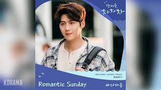 카더가든(Car the garden) - 로맨틱 선데이 (Romantic Sunday) (갯마을 차차차 OST) Hometown Cha-Cha-Cha OST Part 1