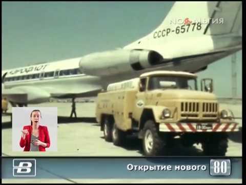 Киргизия. Аэропорт «Манас» 12.07.1980