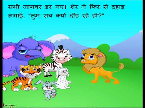 The Sky is Falling Down 3D Animated Hindi Stories for Kids