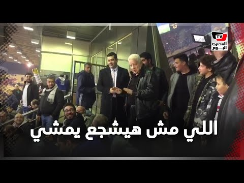 «مرتضى منصور لجماهير الزمالك لحظة وصوله: «اللي مش هيشجع يمشي
