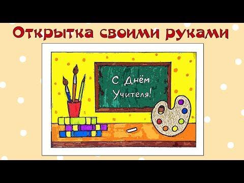 Рисуем открытку на День учителя! Уроки рисования для детей. Выпуск 10
