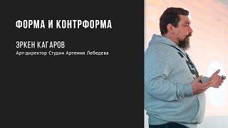 Форма и контрформа | Эркен Кагаров | Prosmotr фото