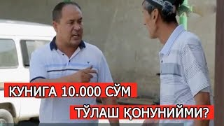 КУНИГА 10.000 СЎМЛИК ИШНИ ТАСАВВУР ҚИЛАСИЗМИ?