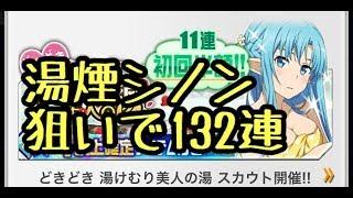 【SAOメモデフ】湯煙シノン狙いで132連! 【SAOMD】