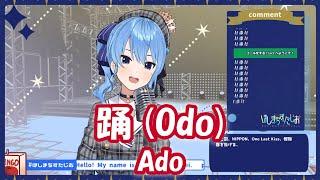 【星街すいせい】踊 (Odo) / Ado【歌枠切り抜き】(2021/05/31) Hoshimachi Suisei