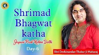 Japani Park Delhi || Shrimad Bhagwat Katha Day 06 || 25-02-2017 || Shri Devkinandan Thakur Ji Maharaj