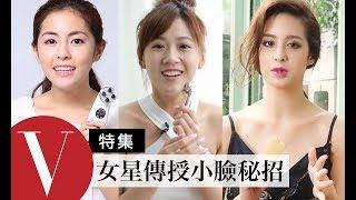 5位女星教小臉術!消水腫及妝容:豆花妹/方志友/任容萱...(特輯)|Vogue Taiwan