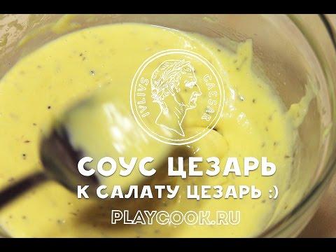 Соус Цезарь к салату Цезарь - вкусный видео рецепт / Sauce for the salad