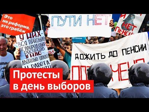 Протесты против пенсионной реформы в Москве
