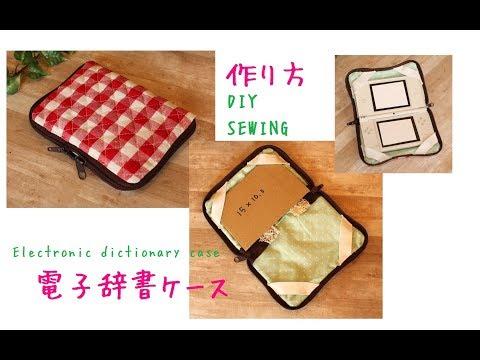 電子辞書カバー 作り方 DIY Electronic dictionary case sewing
