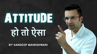 ATTITUDE हो तो ऐसा... MOTIVATIONAL VIDEO By Sandeep Maheshwari