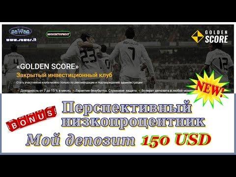 Golden Score - НОВИНКА: Перспективный низкопроцентник. Обзор. БОНУС. Мой деп 150 USD, 16 Ноября 2018
