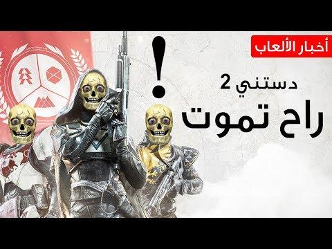 هل تتوقعون دستني 2 راح تموت ؟ | #أخبار_الألعاب