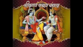 Day 3 || Shri krishna Uddhav Samvad By Shri Anurag Krishna Shastri