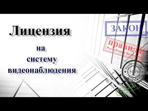 Лицензия на видеонаблюдение в жилом доме