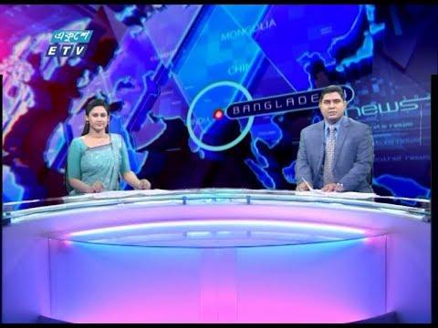 2Pm News দুপুর ০২ টার সংবাদ,  19 January 2020 | ETV News