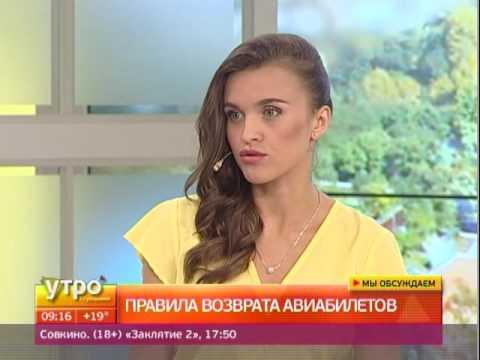 Правила возврата авиабилетов. Утро с Губернией. 25/07/2016. GuberniaTV